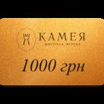 Подарунковий сертифікат 1000 грн