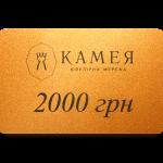 Подарунковий сертифікат 2000 грн
