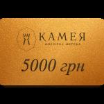 Подарунковий сертифікат 5000 грн